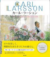 Japansk utställningskatalog