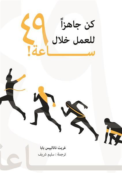 Bli jobbredo på 49 timmar - arabiska