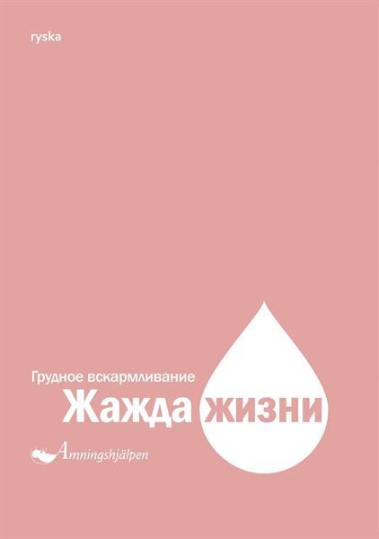Sugen på livet, ryska