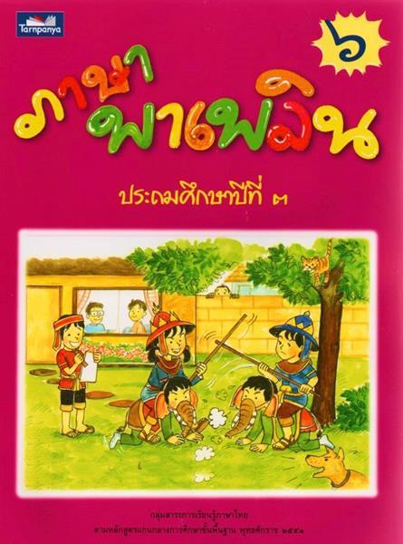Pa sa pa plön åk3 bok 6 ภาษาพาเพลิน ป.3 เล่ม6