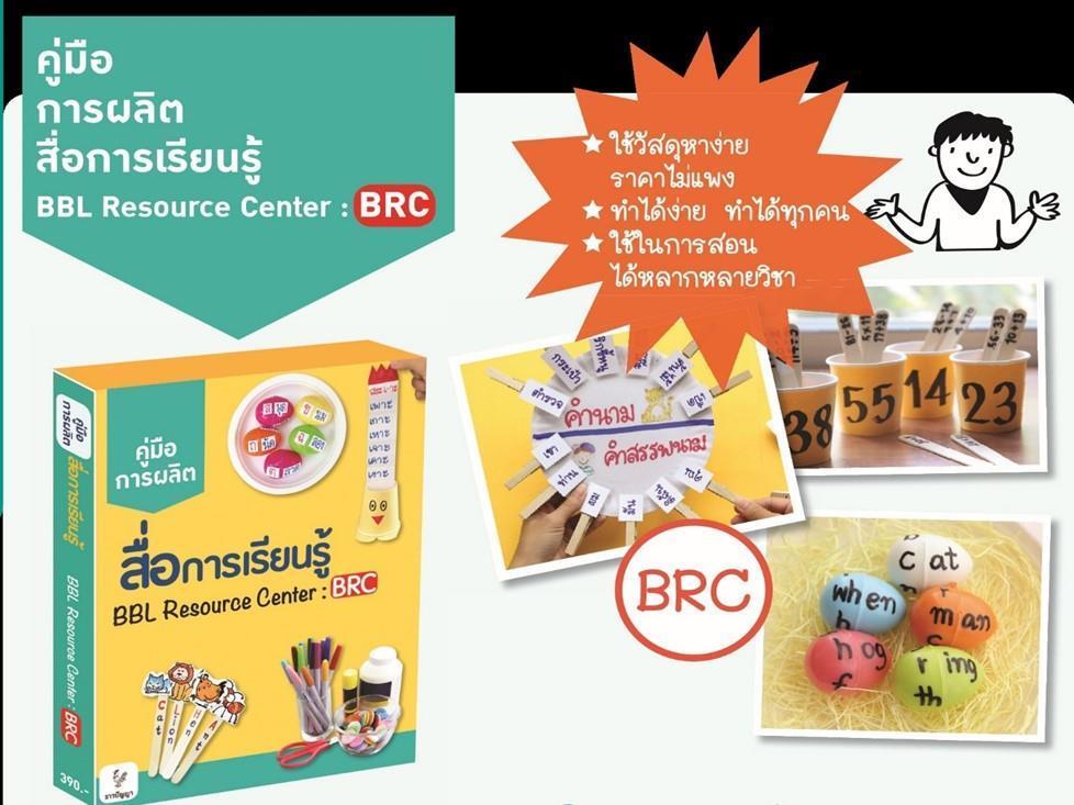 Läromedel BRC สื่อการเรียนรู้