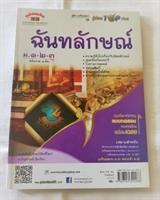 Thailändska åk 7-9