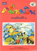Pa sa pa plön åk2 bok4 ภาษาพาเพลิน ป.2 เล่ม 4