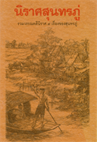 Journcy Sunthorn Phu นราศสุนทรภู่