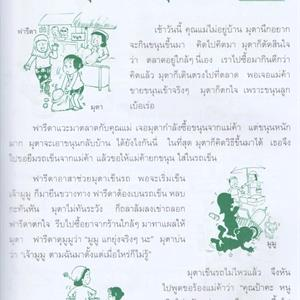 An åk kien dai åk2, bok 2 อ่านออกเขียนได้ ป.2เล่ม2