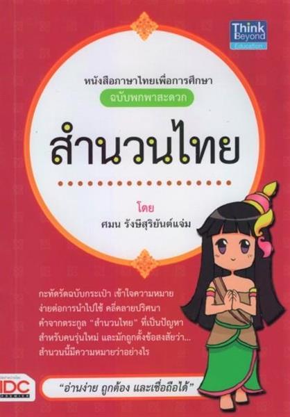 Thai ldioms สำนวนไทย
