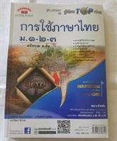 Thailändska åk,7-9