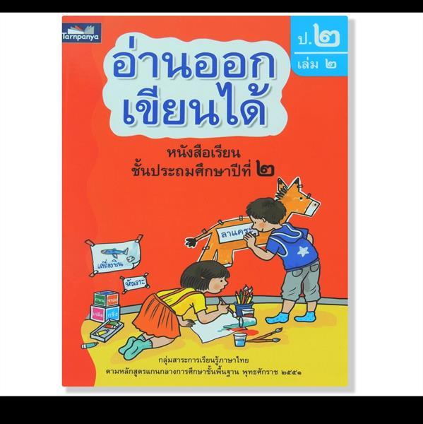 An åk kien dai k.2, bok2 อ่านออกเขียนได้ ป.2เล่ม2