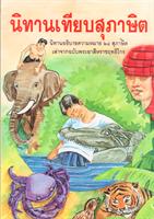 Thailändska ordspråk นิทานเทียบสุภาษิต