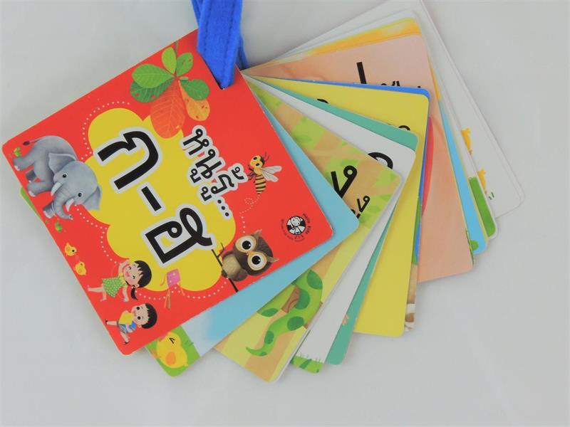 Bokstav kort för barn under 5 år บัตรคำ ก.ไก่
