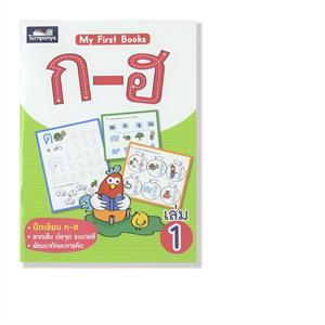 My first books หนังสือระดับอนุบาล ก- ฮ จำนวน 2 เล่