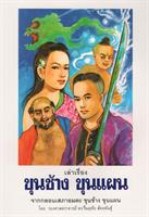 Thailändsk litteratus Khun Chang Khun phaen