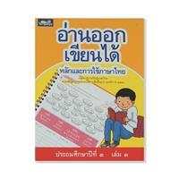 An åk kien dai åk3 bok 3 อ่านออกเขียนได้ ป.3เล่ม 2