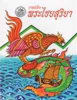 Phra Chai Suriya พระสุไชยสุริยา