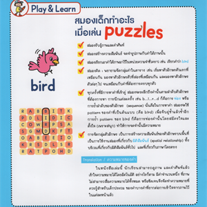 Play & Learn : Word Search bok 2