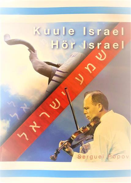 SERGUEI POPOV - KUULE ISRAEL DVD